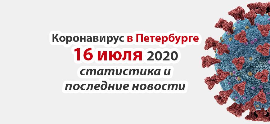 Коронавирус в Санкт-Петербурге на 16 июля 2020 года
