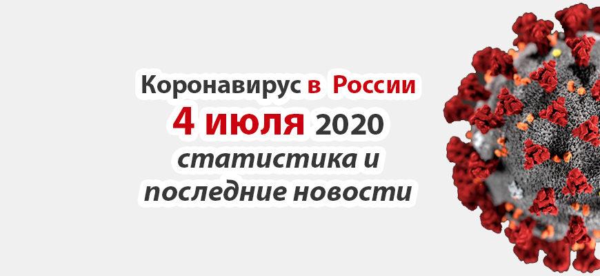 Коронавирус в России на 4 июля 2020 года