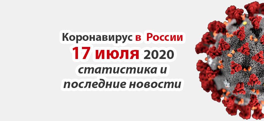 Коронавирус в России на 17 июля 2020 года