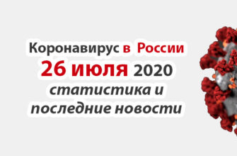 Коронавирус в России на 26 июля 2020 года
