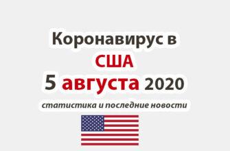 Коронавирус в США на 5 августа 2020 года
