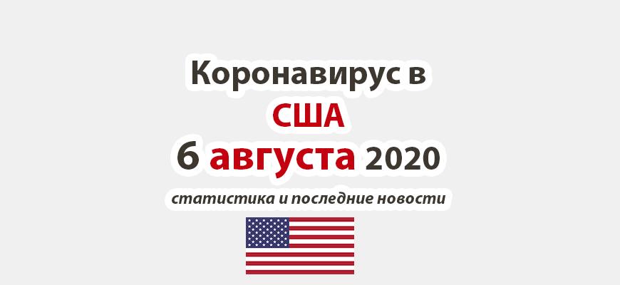 Коронавирус в США на 6 августа 2020 года