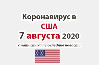 Коронавирус в США на 7 августа 2020 года