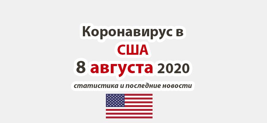 Коронавирус в США на 8 августа 2020 года
