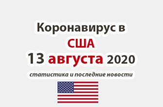 Коронавирус в США на 13 августа 2020 года