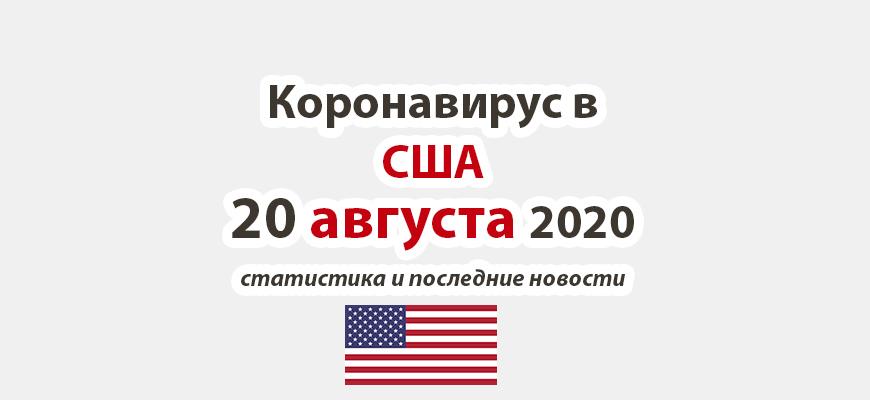 Коронавирус в США на 20 августа 2020 года