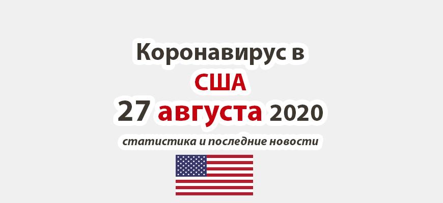Коронавирус в США на 27 августа 2020 года