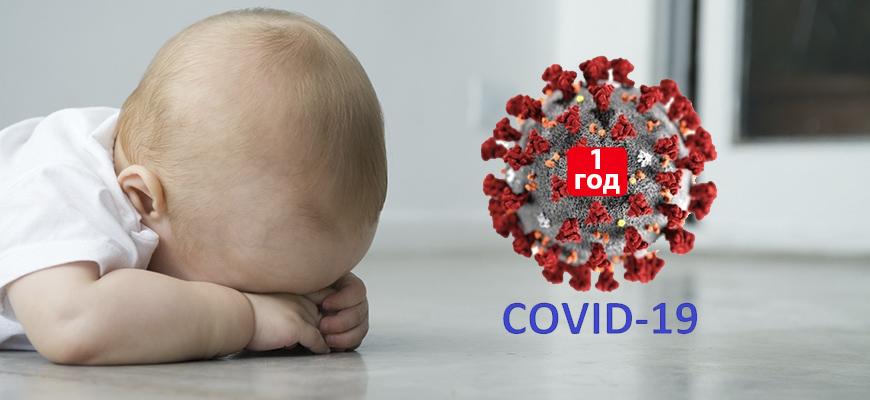 Коронавирус у детей 1 год
