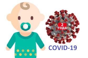 Коронавирус у детей 2 года