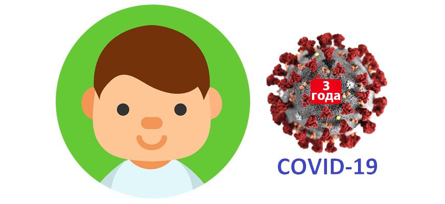 Коронавирус у детей 3 года