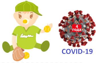 Коронавирус у детей 4 года