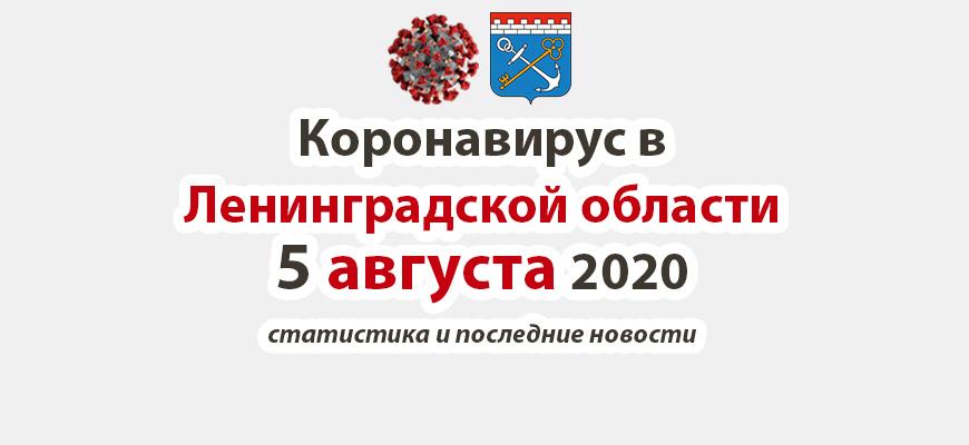 Коронавирус в Ленинградской области 5 августа 2020
