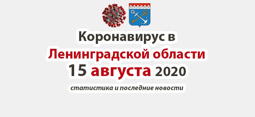 Коронавирус в Ленинградской области 15 августа 2020
