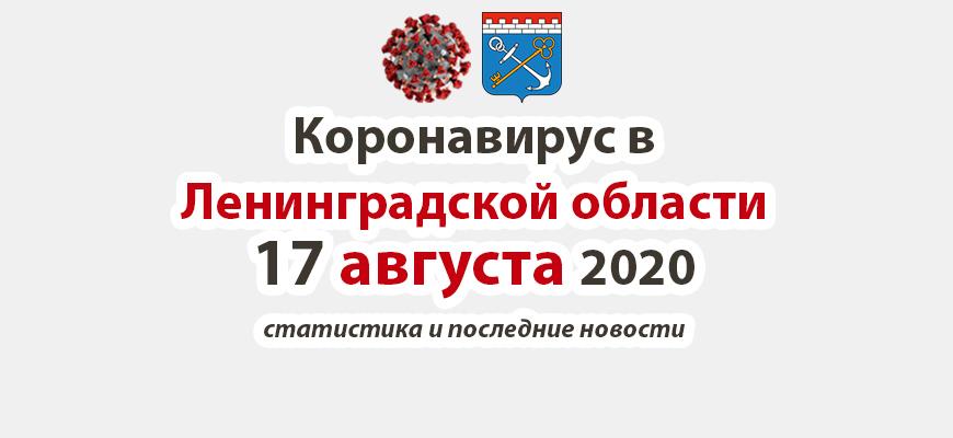 Коронавирус в Ленинградской области 17 августа 2020