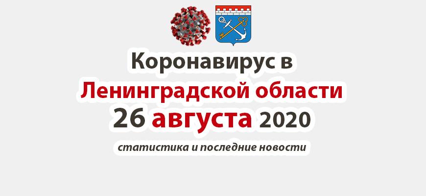 Коронавирус в Ленинградской области 26 августа 2020