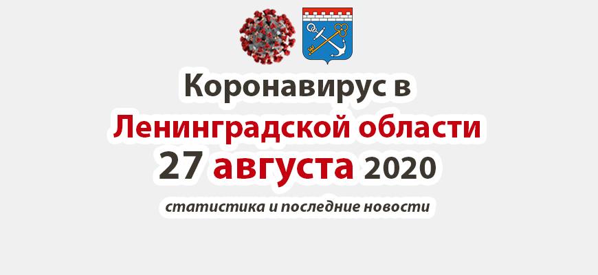 Коронавирус в Ленинградской области 27 августа 2020