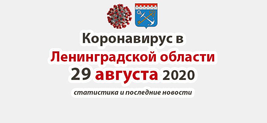 Коронавирус в Ленинградской области 29 августа 2020