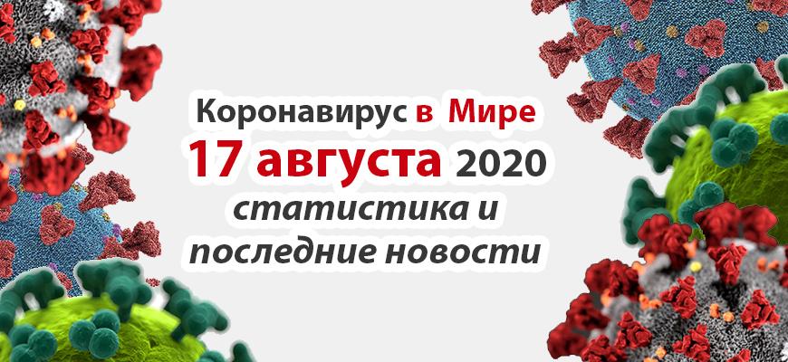 Коронавирус COVID-19 в мире статистика на 17 августа 2020