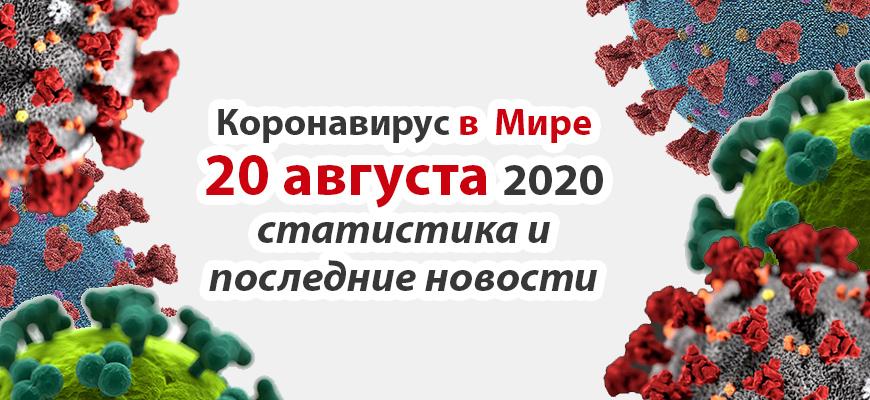 Коронавирус COVID-19 в мире статистика на 20 августа 2020