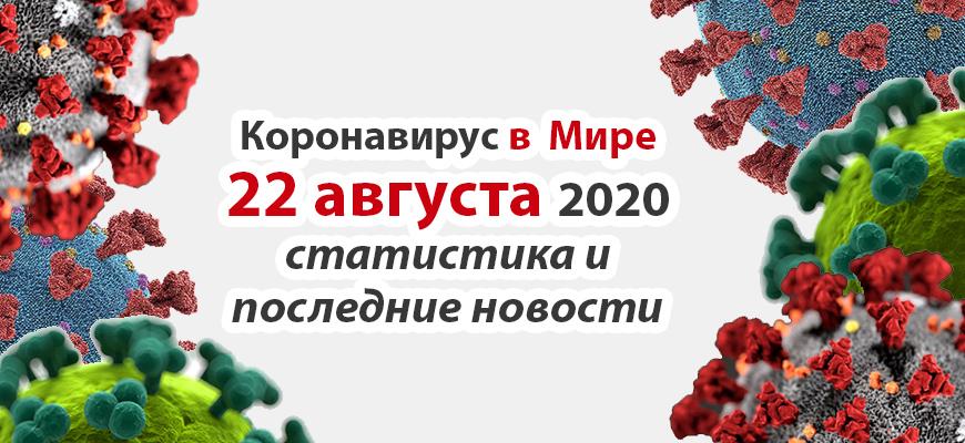 Коронавирус COVID-19 в мире статистика на 22 августа 2020