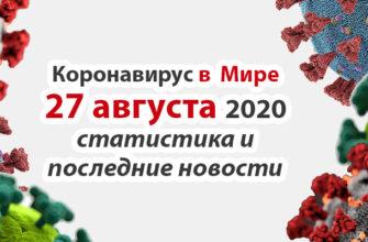 Коронавирус COVID-19 в мире статистика на 27 августа 2020
