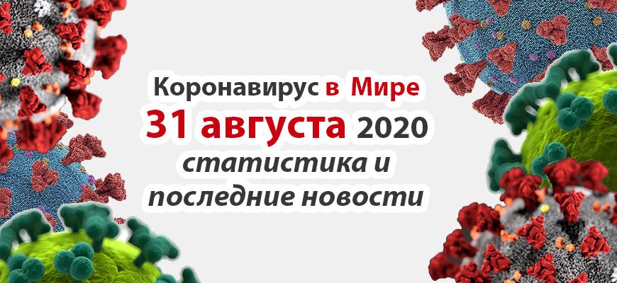 Коронавирус COVID-19 в мире статистика на 31 августа 2020