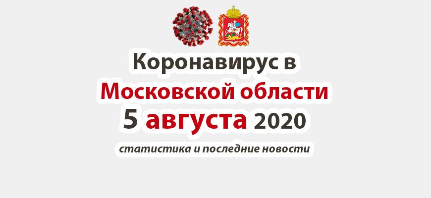 Коронавирус в Московской области на 5 августа 2020 года
