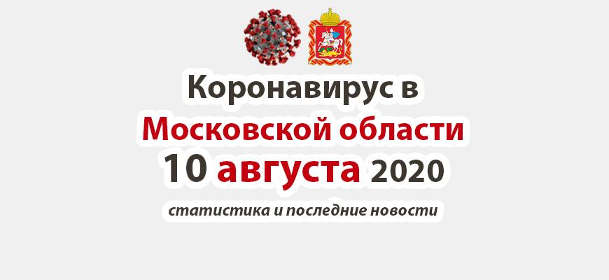 Коронавирус в Московской области на 10 августа 2020 года