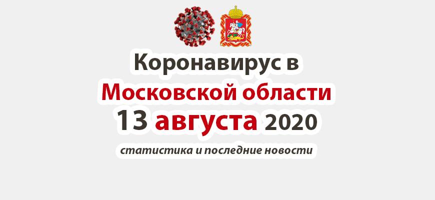 Коронавирус в Московской области на 13 августа 2020 года