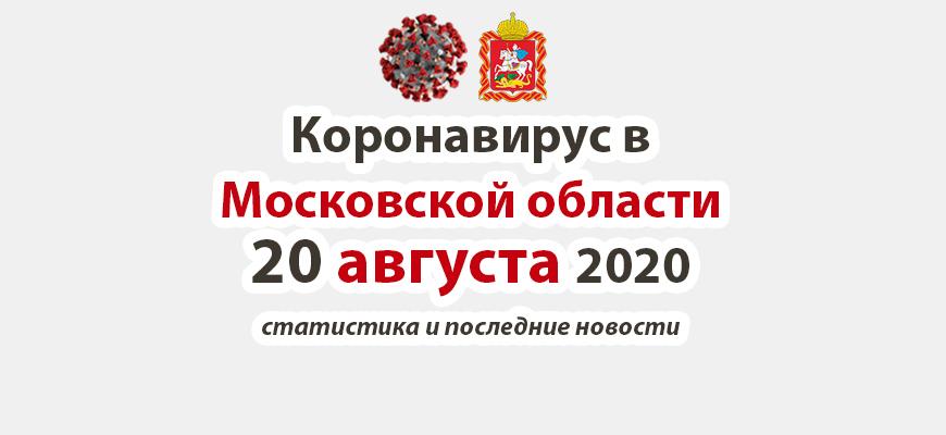 Коронавирус в Московской области на 20 августа 2020 года
