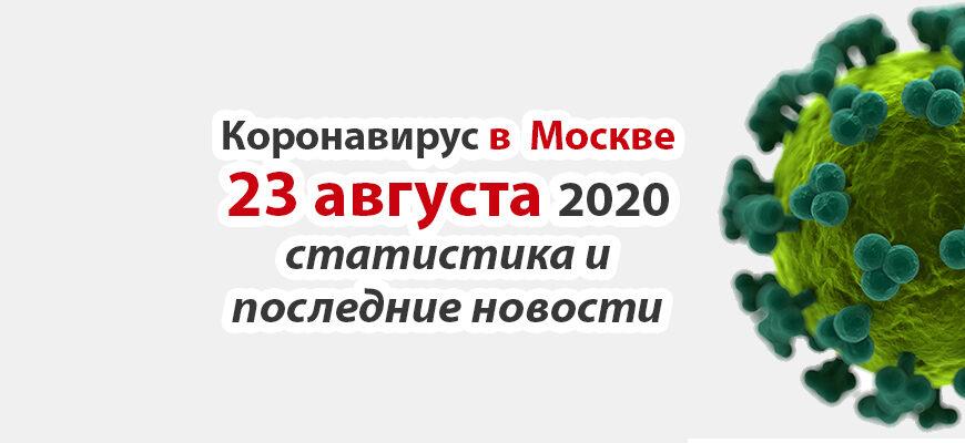 Коронавирус в Москве на 23 августа 2020 года