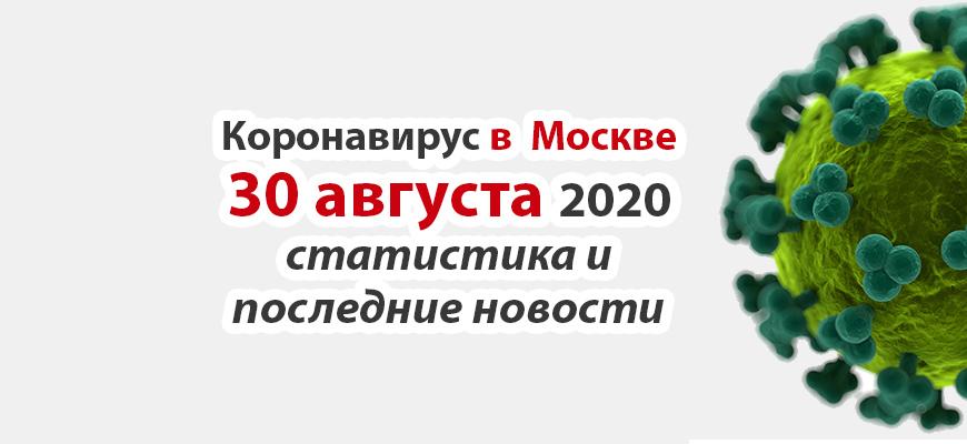 Коронавирус в Москве на 30 августа 2020 года