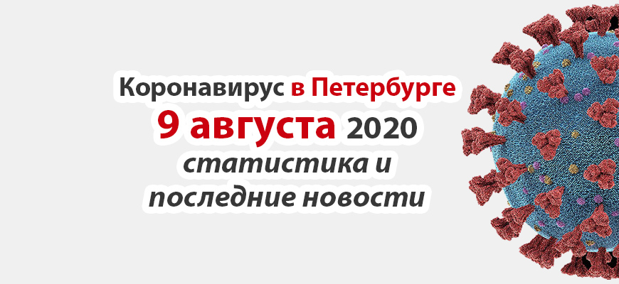 Коронавирус в Санкт-Петербурге на 9 августа 2020 года