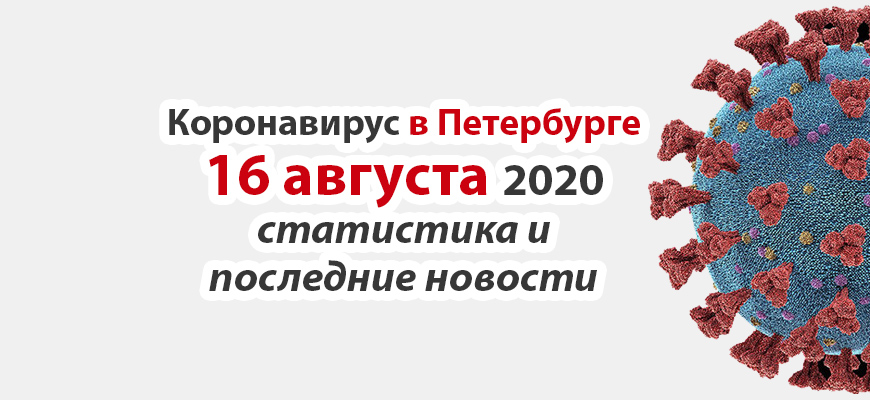 Коронавирус в Санкт-Петербурге на 16 августа 2020 года