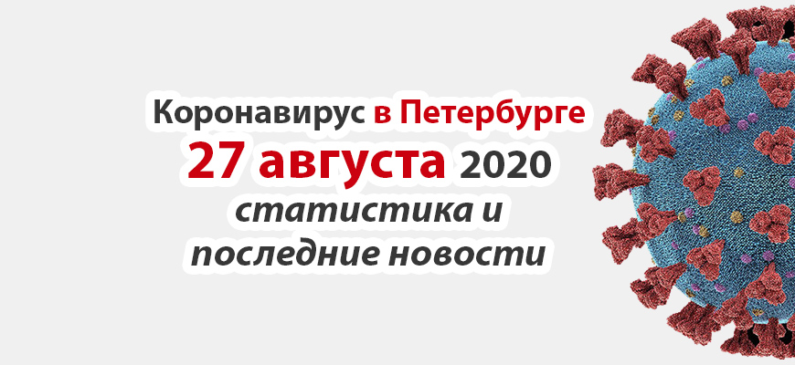 Коронавирус в Санкт-Петербурге на 27 августа 2020 года