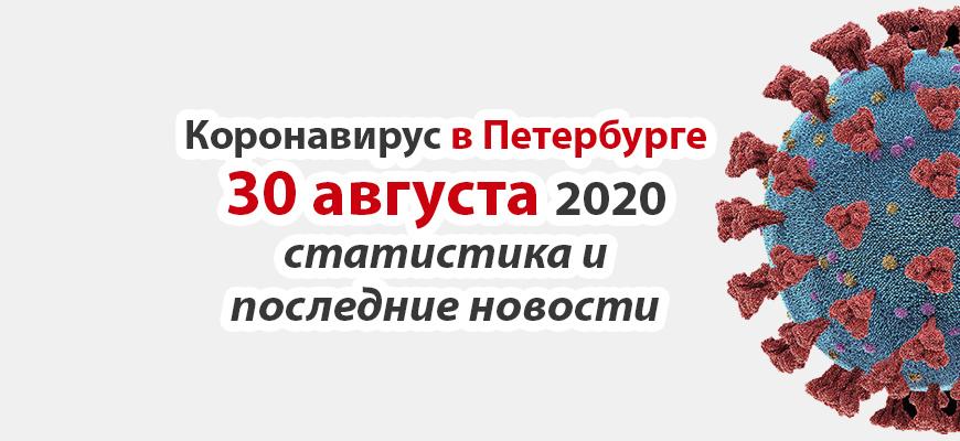 Коронавирус в Санкт-Петербурге на 30 августа 2020 года