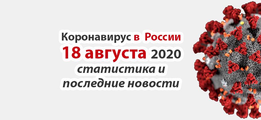 Коронавирус в России на 18 августа 2020 года