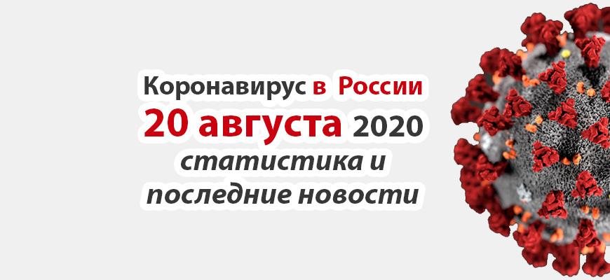Коронавирус в России на 20 августа 2020 года