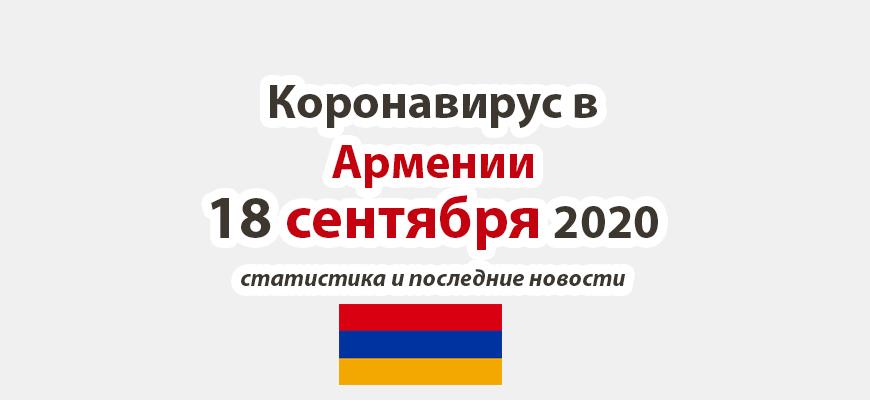Коронавирус в Армении на 18 сентября 2020 года