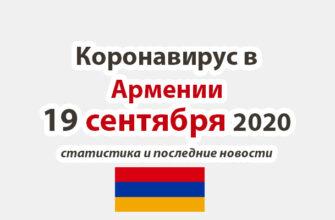 Коронавирус в Армении на 19 сентября 2020 года