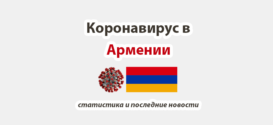 Коронавирус в Армении