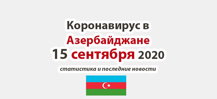 Коронавирус в Азербайджане на 15 сентября 2020 года