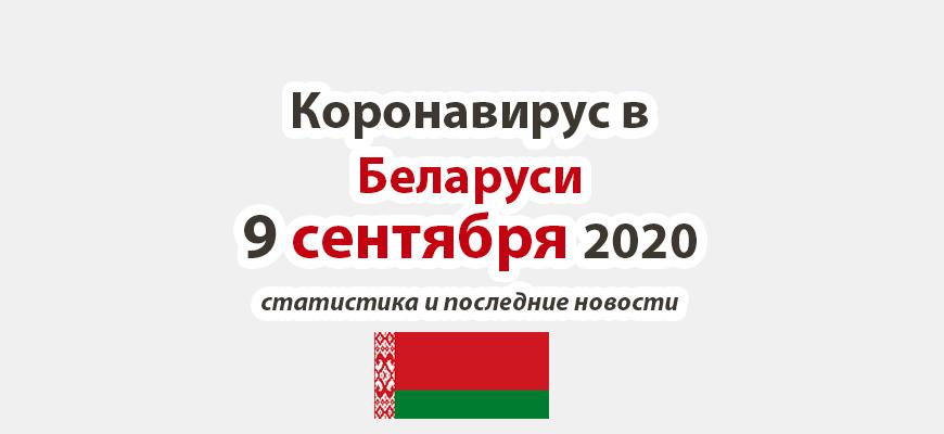 Коронавирус в Беларуси на 9 сентября 2020 года