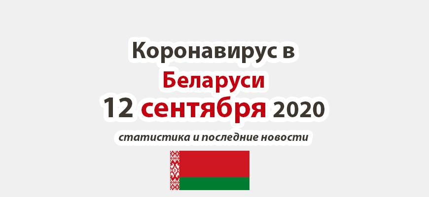 Коронавирус в Беларуси на 12 сентября 2020 года