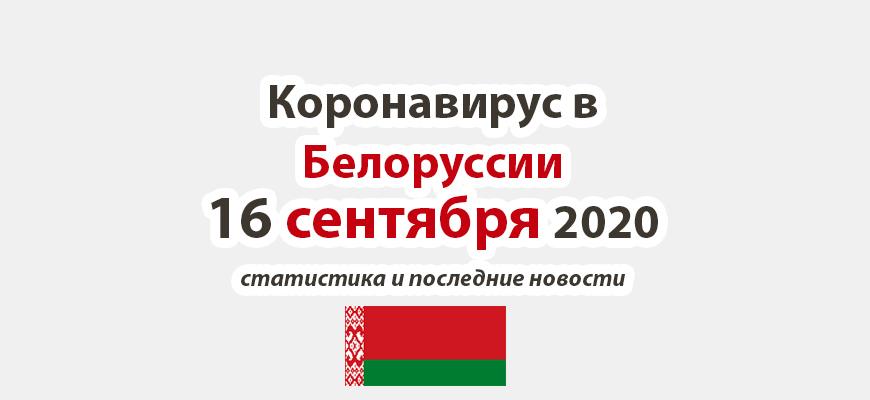 Коронавирус в Белоруссии на 15 сентября 2020 года