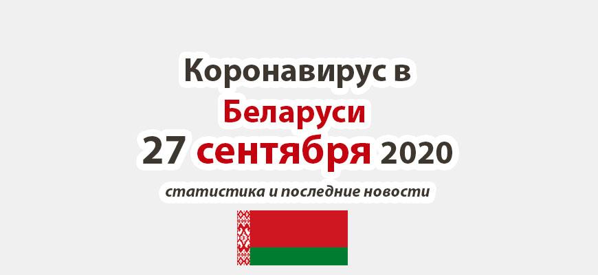 Коронавирус в Беларуси на 27 сентября 2020 года