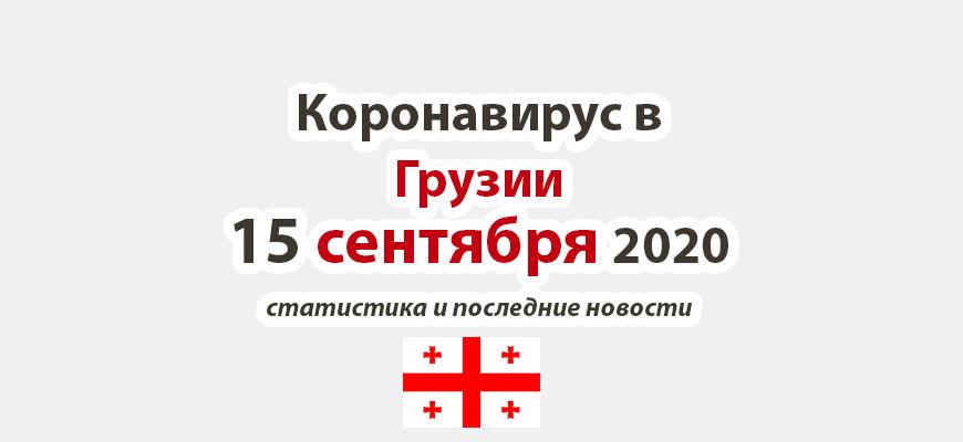 Коронавирус в Грузии на 15 сентября 2020 года