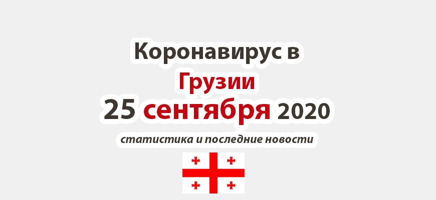 Коронавирус в Грузии на 25 сентября 2020 года