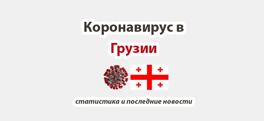 Коронавирус в Грузии