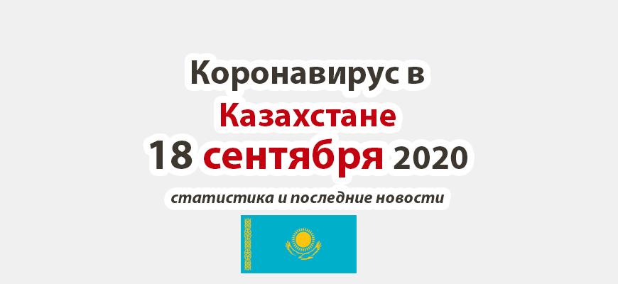 Коронавирус в Казахстане на 18 сентября 2020 года